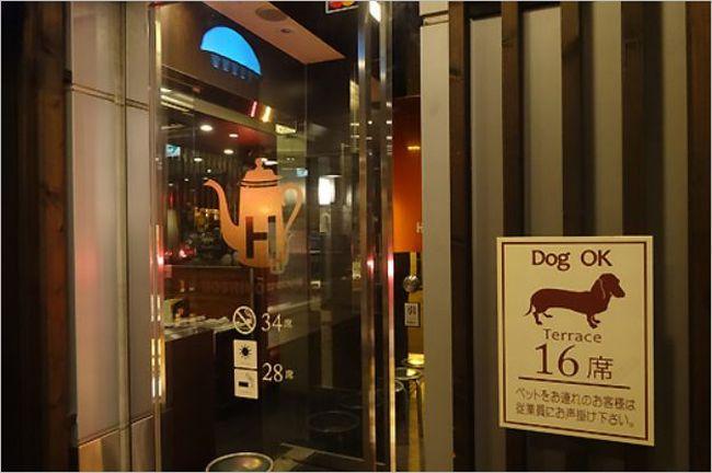 星乃珈琲店 犬連れ